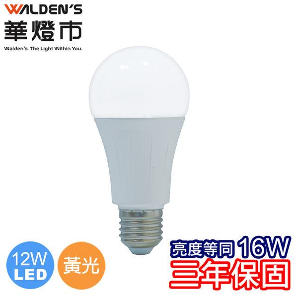 三年保固【華燈市】 LED 12W全週光燈泡/全電壓  白光/黃光/自然光  led00699~701