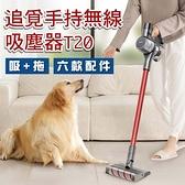 小米 追覓手持無線吸塵器追覓T20 【僅T20】無線吸塵器 手持吸塵器 吸塵器