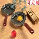 創意小玩意廚房用品用具小百貨造型鍋 愛心煎鍋
