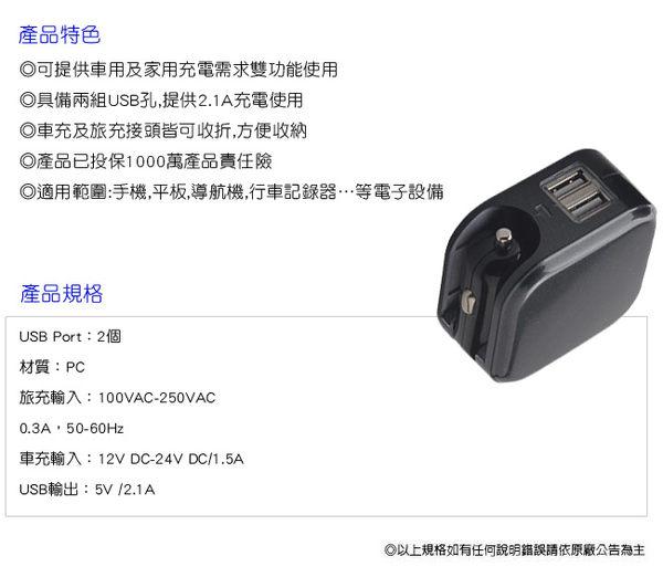 CarKing雙功能USB車用及家用充電器CK-2200