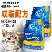 【培菓寵物48H出貨】Nutrience》紐崔斯田園系列成貓配方(雞肉+蔬果) 2.5kg