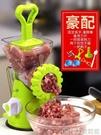 手動絞肉機灌腸機家用碎肉機小型碎肉神器手搖攪肉機臘腸罐香腸機【全館免運】
