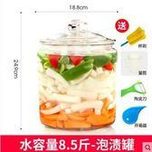 泡菜罈 泡菜壇子玻璃密封罐家用腌制腌菜酸菜罐 莎拉嘿幼