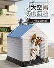 狗狗窩戶外防雨室外房子型大型犬冬天保暖狗屋寵物四季通用品狗籠「時尚彩紅屋」