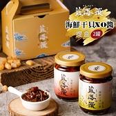 藍海饌.海鮮干貝XO醬-提盒組(任選2罐) ﹍愛食網