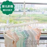 日本兒童小孩10連衣架塑料嬰兒寶寶收納折疊晾曬多功能十個晾衣掛  IGO