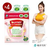 【船井】burner倍熱 健字號食事纖纖粉 60回加強組-孕補乳可食