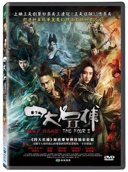 四大名捕 第二集 DVD 四大名捕2 四大名捕II   (購潮8)