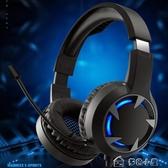 頭戴耳機新款電腦耳機頭戴式PS4游戲耳機有線發光重低音線控耳機吃雞 多色小屋