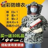 防蜂服養蜂透氣蜂衣專用半身防蜂衣蜂箱蜜蜂帽防峰服蜜蜂工具全套【免運】