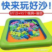 太空玩具沙子套裝兒童動力魔力散沙粘土安全無毒男孩女孩玩具 全館免運