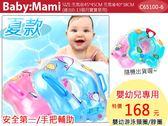 貝比幸福小舖【65100-6】2014盛夏款嬰幼兒專用手把輔助游泳安全頸圈/脖圈 不挑款
