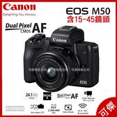 CANON  EOS M50 +15-45 含鏡組 單鏡   4K  佳能公司貨 APS-C 有問有優惠  加送超值好禮  可傑