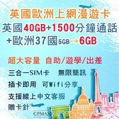 英國上網40GB 歐洲上網6GB 4G網速 歐洲37國上網卡 英國上網卡 歐洲電話卡 SIM15