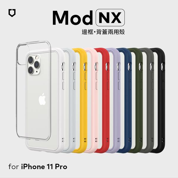 犀牛盾Mod NX 邊框背蓋二用手機殼 - iPhone 11 Pro