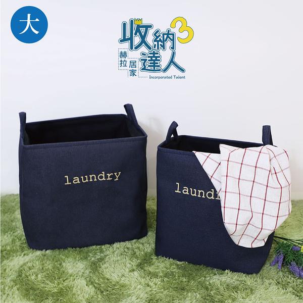 LAUNDRY牛仔收納大方筒玩具收納洗衣籃 (大)