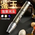 玉石專用手電筒強光鑒定照翡翠驗鈔專業珠寶紫光紫外線燈可充電 快速出貨