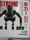【書寶二手書T1/體育_DLN】女力!從零開始重量訓練_盧.舒勒