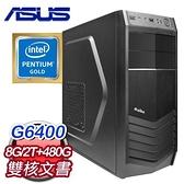 【南紡購物中心】華碩系列【天使展翼】G6400雙核 文書電腦(8G/480G SSD/2T)