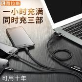 【伊人閣】圖拉斯數據線三合一蘋果一拖三安卓手機快充二合一