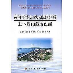 簡體書-十日到貨 R3Y【黃河幹流大型水庫修建後上下遊再造 過程】 9787807345572 黃河水利出版