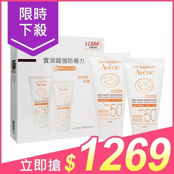 Avene 雅漾 全效潤色防曬霜SPF50(50mlx2)【小三美日】