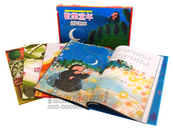 歡樂童年創作繪本套書(4冊合售+4CD)