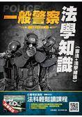 2019年法學知識(憲法 法學緒論)(一般警察考試適用)