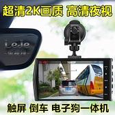 行車記錄儀 新款新款觸屏行車記錄儀前后雙錄高清夜視360度全屏倒車影像 全館免運