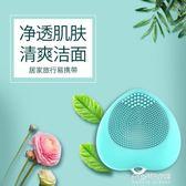 潔面儀 電動洗臉儀洗臉刷美容儀面部毛孔清潔器洗臉神器儀器  朵拉朵衣櫥