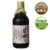 【台灣源味本舖】豆油伯甘田醬油(薄鹽)500ml