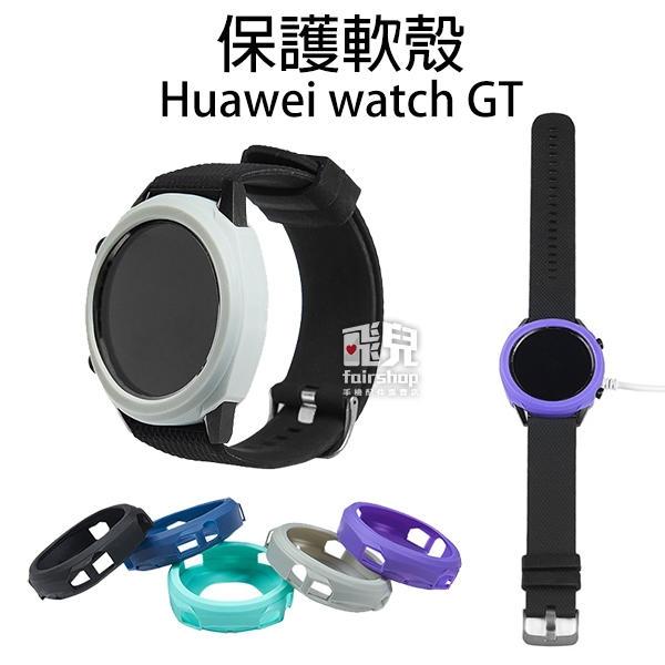 【妃凡】保護手錶!Huawei watch GT 保護軟殼 矽膠腕帶 錶帶 腕帶 替換錶帶 30