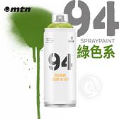 『ART小舖』西班牙蒙大拿MTN 94系列 噴漆 400ml 綠色系 單色自選