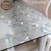桌布桌布防水防油軟質玻璃塑料桌墊免洗茶幾墊餐桌布臺布水晶板 衣間迷你屋LX