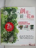 【書寶二手書T1/設計_EPW】創意×綠×花藝:43款環保素材時尚居家插花佈置_楊婷雅
