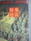 【書寶二手書T8/建築_NKD】中國美術全集建築藝術編(袖珍本)-陵墓建築_簡體