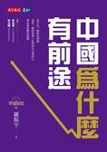 (二手書)羅輯思維:中國為什麼有前途