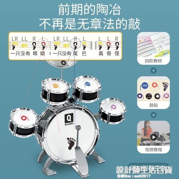俏娃寶貝架子鼓兒童初學者敲打鼓樂器玩具寶寶爵士鼓1-3-5歲男孩 NMS 設計師生活