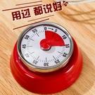 計時器學生定時器提醒器廚房倒計時器家用時間管理器做題瑜伽磁吸機械式[快速出貨]