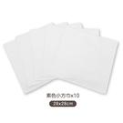 【雄獅】素色小方巾 10入 (適用於彩虹染、浮水畫、布料彩繪筆等DIY系列產品)
