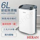 送!LED體重計【禾聯HERAN】6L節能除濕機 HDH-12DY010(能源效率1級)可申請貨物稅$500