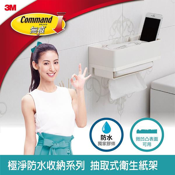 3M 無痕 極淨防水收納系列 抽取式衛生紙架 7100140890