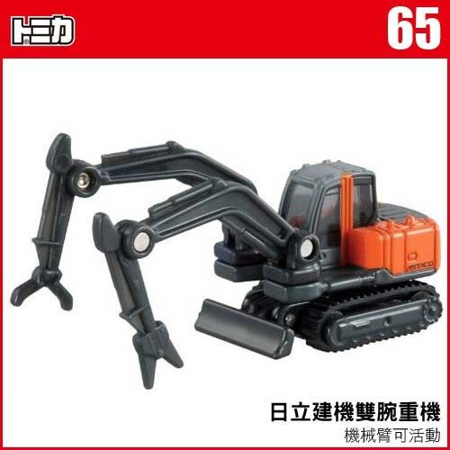 TOMICA 多美小汽車 NO.065 日立建機雙腕重機(機械臂可活動)《TAKARA TOMY》