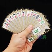 水晶麻將撲克牌旅行便攜麻將牌 紙牌迷你紙麻將【聚寶屋】