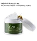 CYLAB 蜂肽玻尿酸煥白保濕凍膜 150g 台灣製造MIT 修護 潔淨 亮白 撫紋