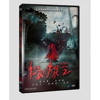 紅衣小女孩 2 DVD The Tag Along 2 免運 (購潮8)
