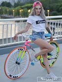 自行車女單車活飛倒剎彎把公路賽車實心胎26寸成人學生男CY『韓女王』