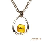 J'code真愛密碼-心動情緣 純金+925純銀墜飾(男)