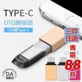 USB 3.0 轉 Type-c 手機 轉接頭 OTG 隨身碟 公轉母 轉接器 鋁合金 3色可選