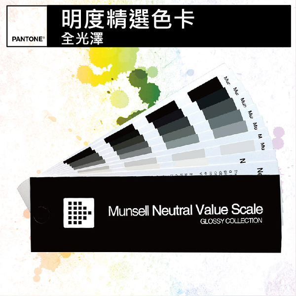 【MY】Munsell 孟賽爾明度精選色卡--全光澤 【Munsell Neutral Value Scale – Glossy Finish】